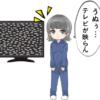 テレビコンセント(端子)の交換方法
