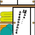 ふすま紙の張り替え方法(アイロン貼り)