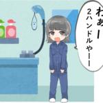 浴室・お風呂場のデッキ形(台付き)シャワー付きサーモスタット混合水栓の交換方法(取り替え)