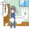 トイレの照明器具を交換する方法