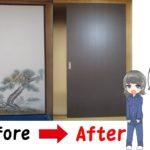 DIYで和室の襖(ふすま)を片引き戸に交換する方法