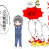 火災警報器(パナソニック けむり当番薄型 2種)の取り付け方法