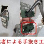 アース(接地極)付きコンセントの接地抵抗を簡易接地抵抗計[KEW 4300]で測定する方法(業者の手抜き工事が判明する場合あり)