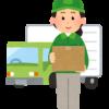 郵便受け(ポスト)に以前住んでいた方(元入居者)の荷物が届いた場合の対処方法([クロネコ]ヤマト運輸)