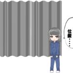 カーテン(丈135cmと丈178cm)のふさかけ位置と取り付け方法